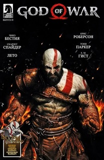 GOD OF WAR (All issues - English version)
