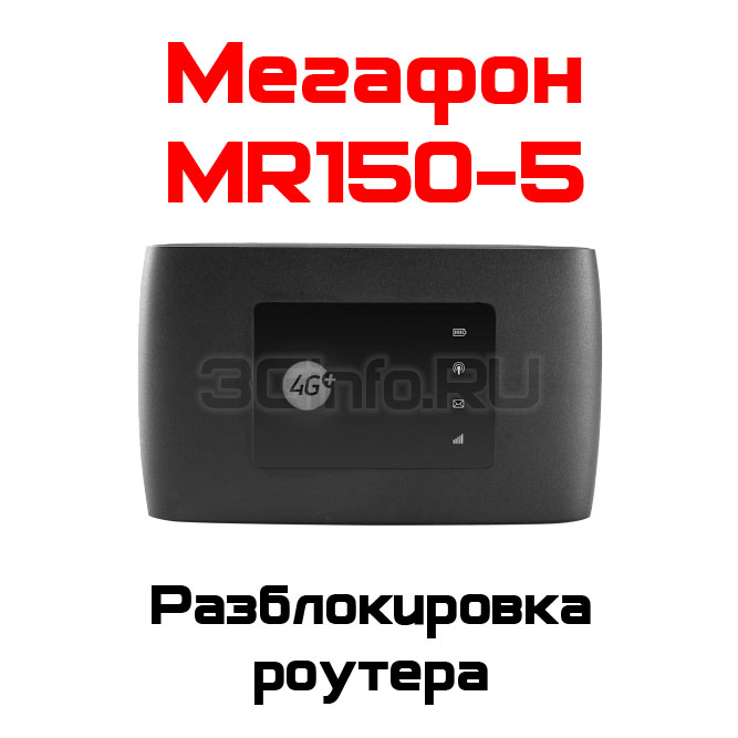 Unlock code for router MegaFon MR150-5 (ZTE MF920)