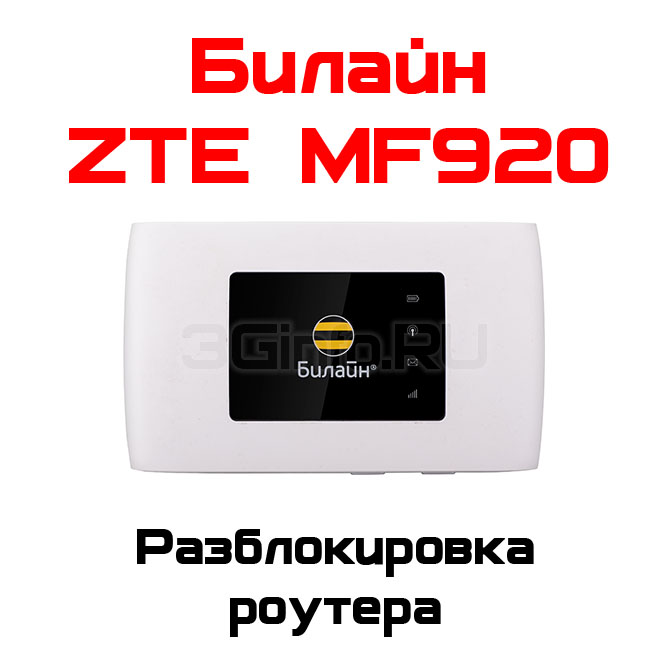 Unlock ZTE MF920 (Beeline)