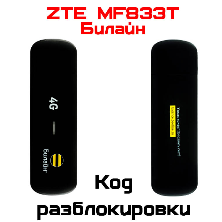 Unlock code ZTE MF833T Beeline
