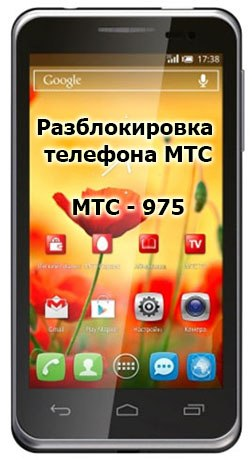 Unlock code for your phone MTS 975