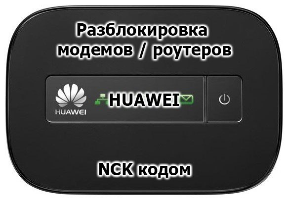 Unlock code for modems / routers Huawei