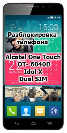 Phone Unlock Code Alcatel 6040D Idol X