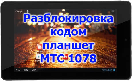 Unlock code tablet MTS 1078