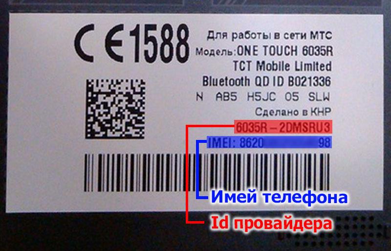 Unlock Code MTS phone 978 / Alcatel OT 6035R