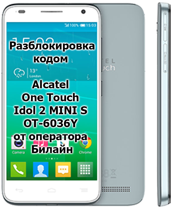 Unlock Code (unlock) your phone Alcatel OT-6036Y