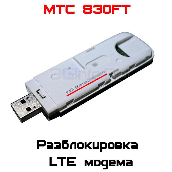 How to Unlock ZTE MTS 830FT modem