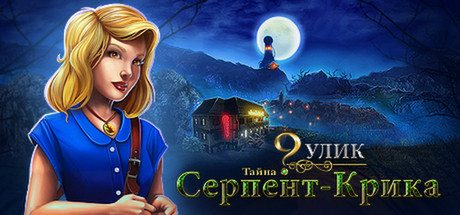 9 Clues The Secret of Serpent Creek (Steam Key)