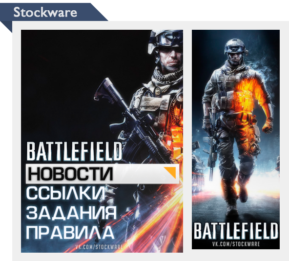 Menu and avatar in the style of Battlefield (Vkontakte)