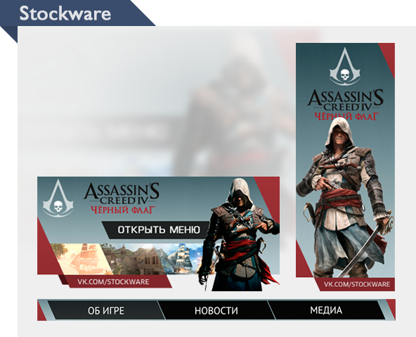 Menu and Avatar for VK Group - Assasin´s Creed 4