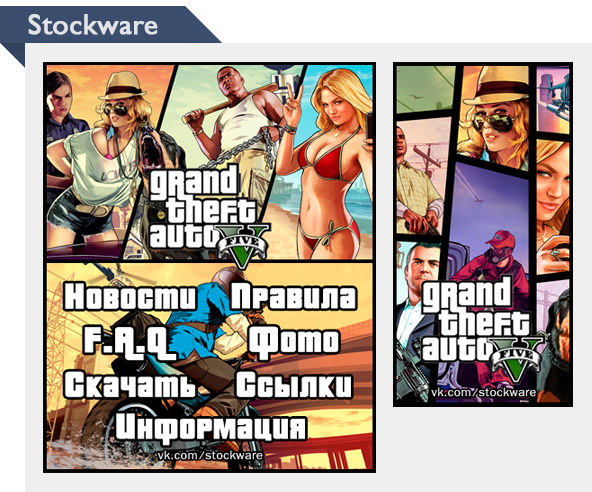 Menu and avatar in the style of Grand Theft Auto GTA (Vkontakte)