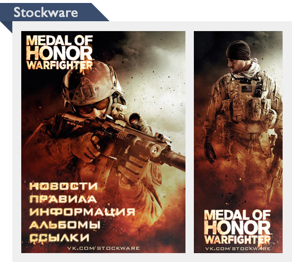 Medal of Honor - the menus and picture group VKontakte