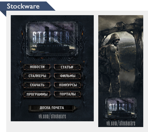 Menu and avatar in the style of STALKER (Vkontakte)