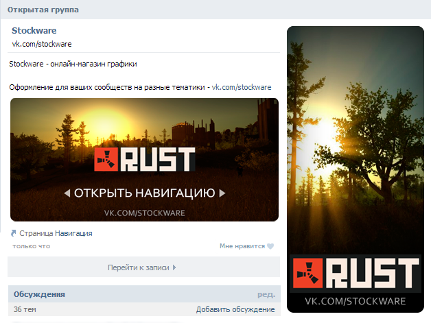 Menu and avatar in the style of Rust (Vkontakte)