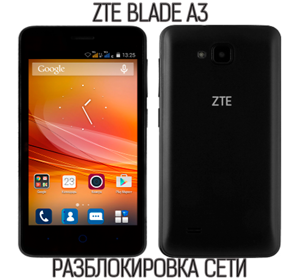 Unlocking the network on the smart phone ZTE Blade A3
