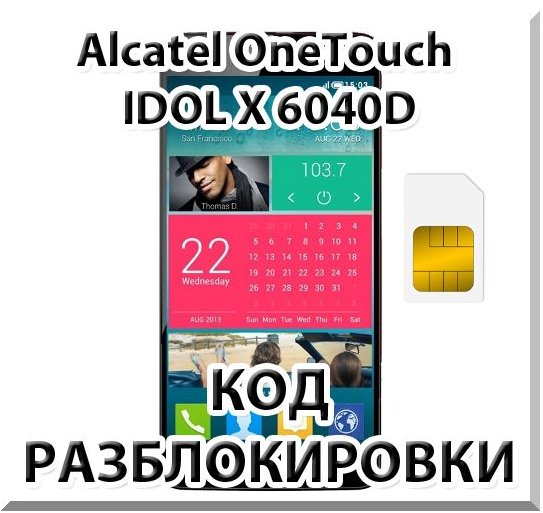 RAZBLOKIROVKA OT6040D Alcatel One Touch Idol X Dual SI