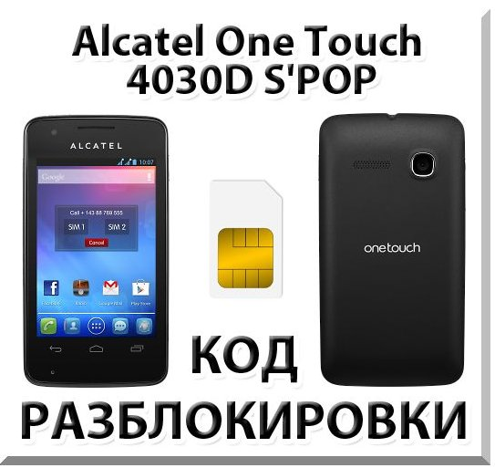 UNLOCK Alcatel One Touch 4030D (OT-4030D) MEGAFON