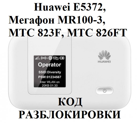UNLOCK Huawei E5372 (Megafon MR100-3) and others.