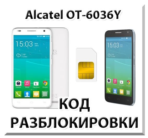 RAZBLOKIROVKA Alcatel Idol 2 mini S 6036Y