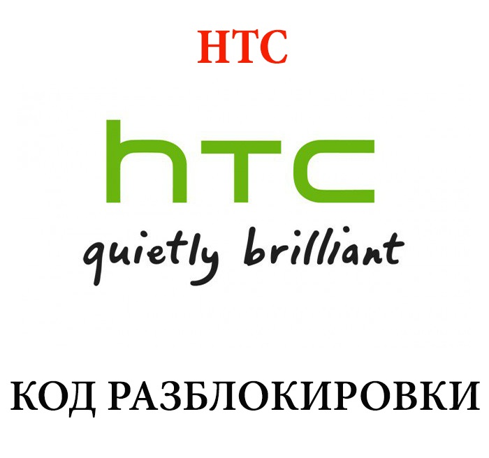 HTC unlock code (Unlock HTC code) Unlock all HTC