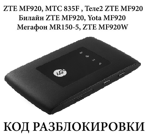 Megafon MR150-5, ZTE MF920, MTS 835F unlock code