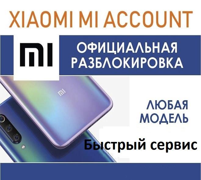 Mi Cloud Account