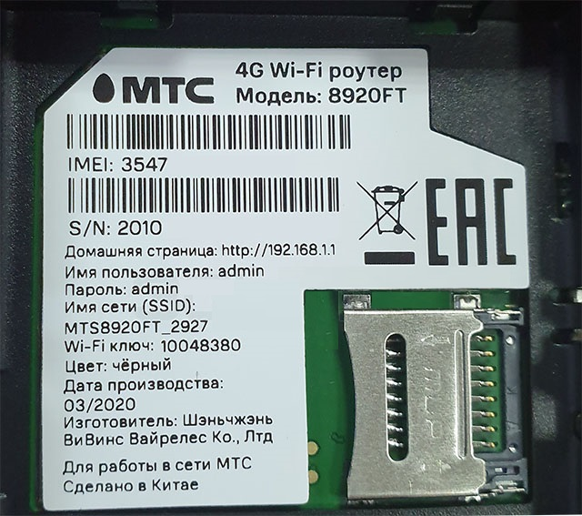 Unlock MTS 8920FT router. The code