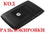 Разблокировка Мегафон MR150-5, ZTE MF920, МТС 835F,Tele