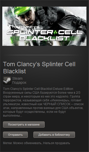 Splinter Cell:Blacklist Deluxe Edition (Steam Gift)