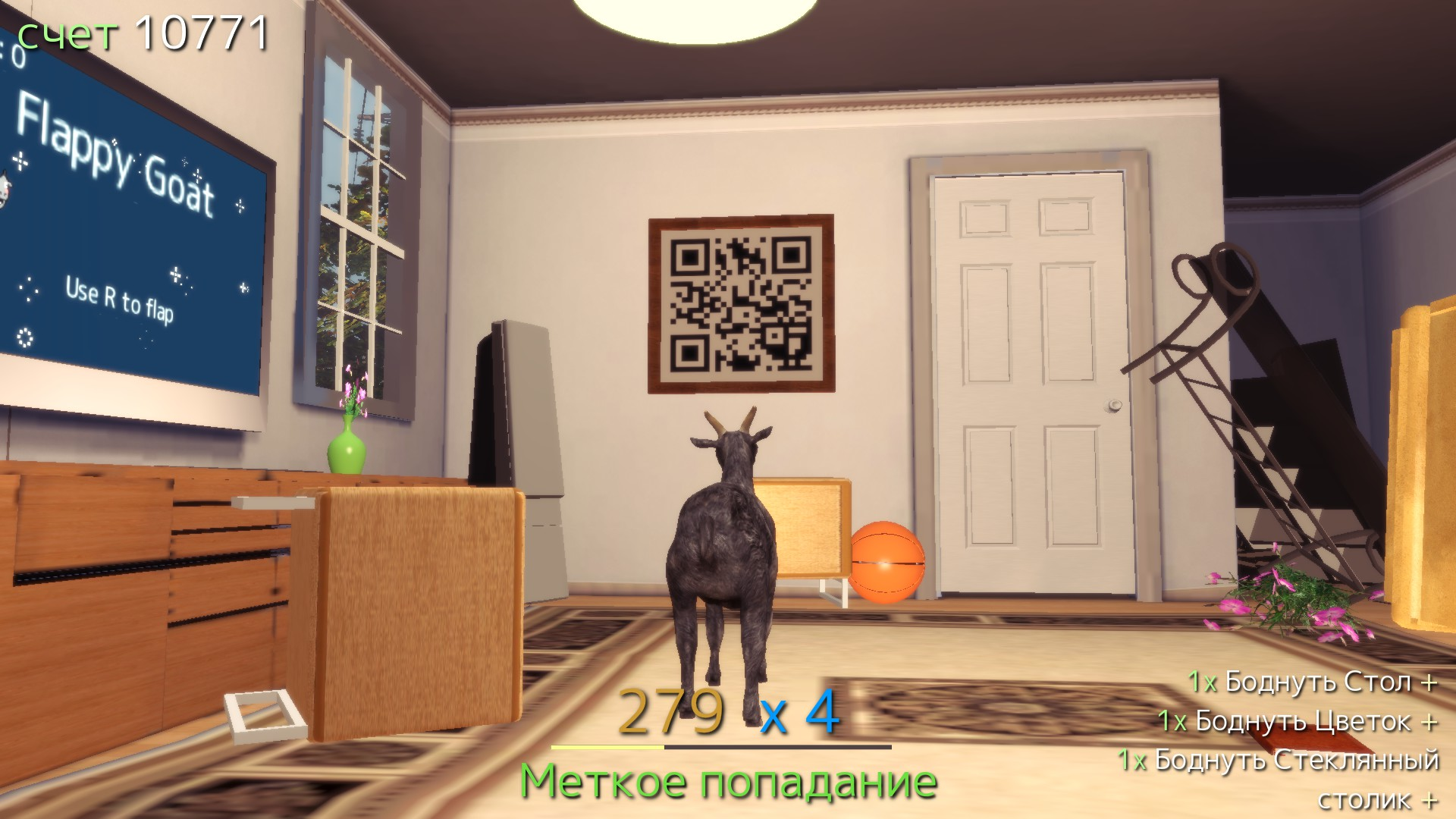 Goat Simulator (Steam Gift, RU+CIS)