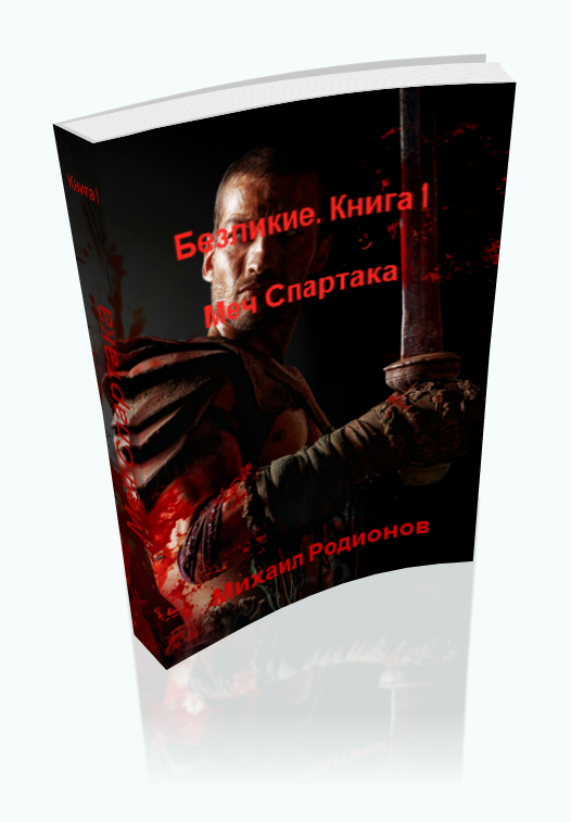 Rodionov. Faceless. Book 1. Sword of Spartacus. PDF