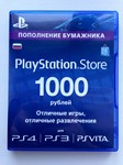 PSN 1000 rubles Playstation Network payment card