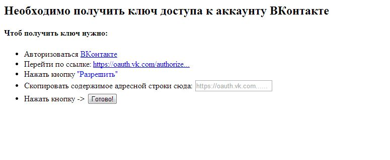 VKontakte - Write on your avatar