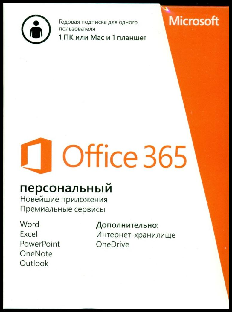 Microsoft Office 365 personal 1 PC + tablet 1 year