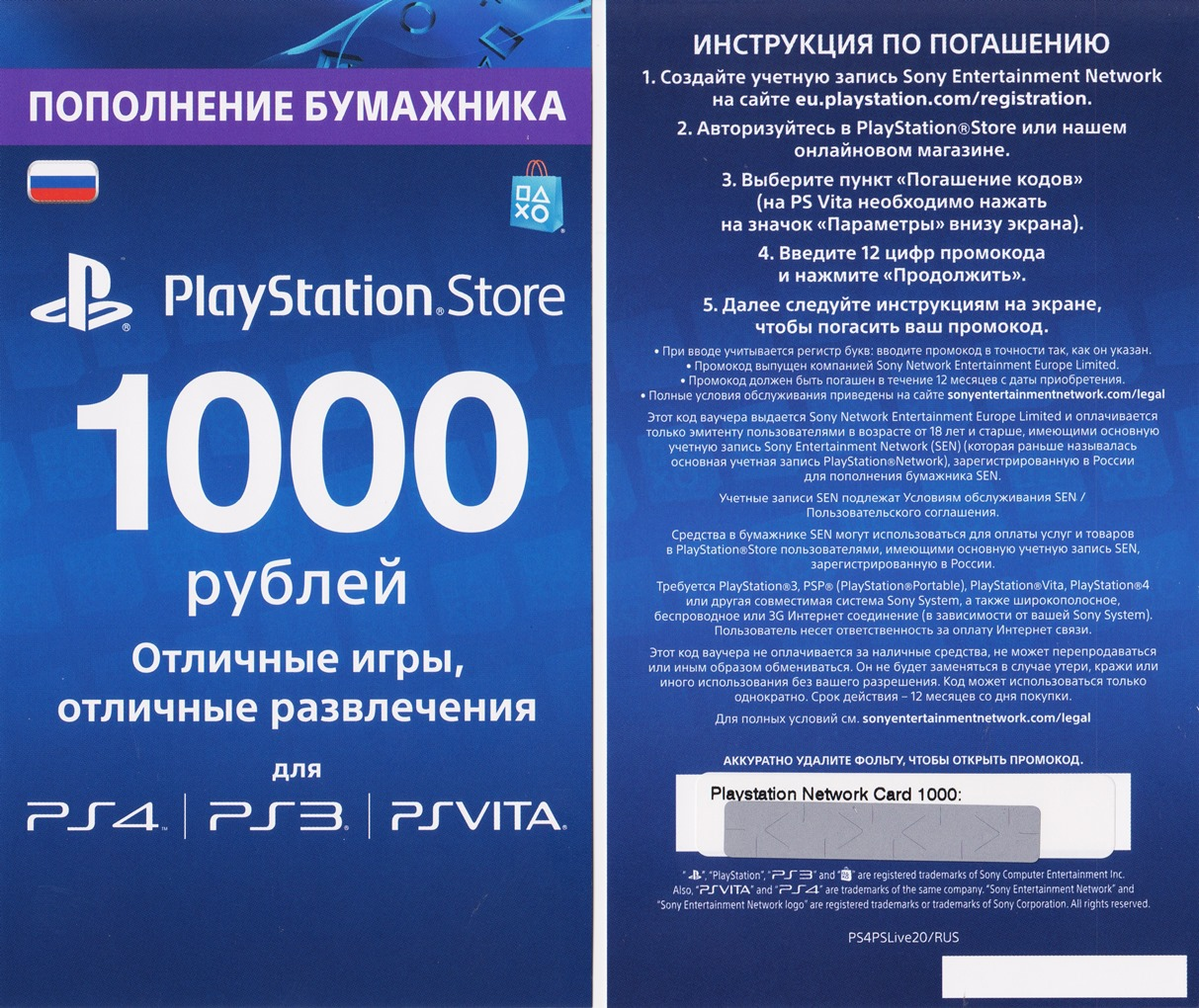1000 rubles PSN PlayStation Network (RUS) - SCAN CARD