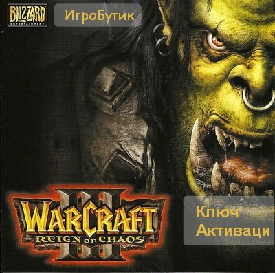 WarCraft 3: Reign of Chaos (СКАН) Ключ для Battle.net
