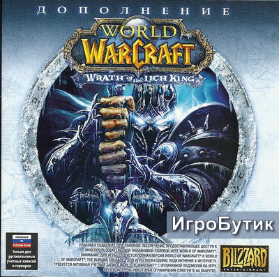 WOW WRATH OF THE LICH KING ( Русская версия / Скан )