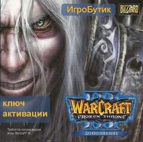 WarCraft 3: The Frozen Throne СКАН-Ключ для Battle.net