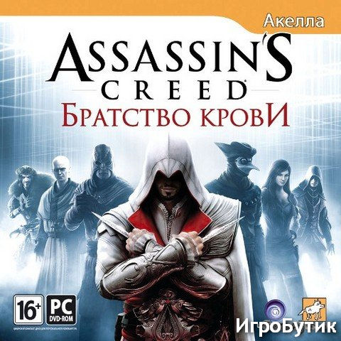 Assassins Creed: Brotherhood of Blood - buy a key for U