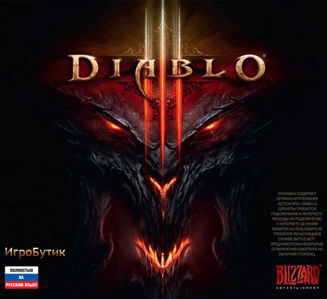 Diablo 3 (RUS) activation key Battle.net + SUPER DISCOUNTS