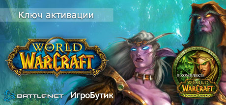 WOW Activation Key + 14 days (Russian / SCAN once!)