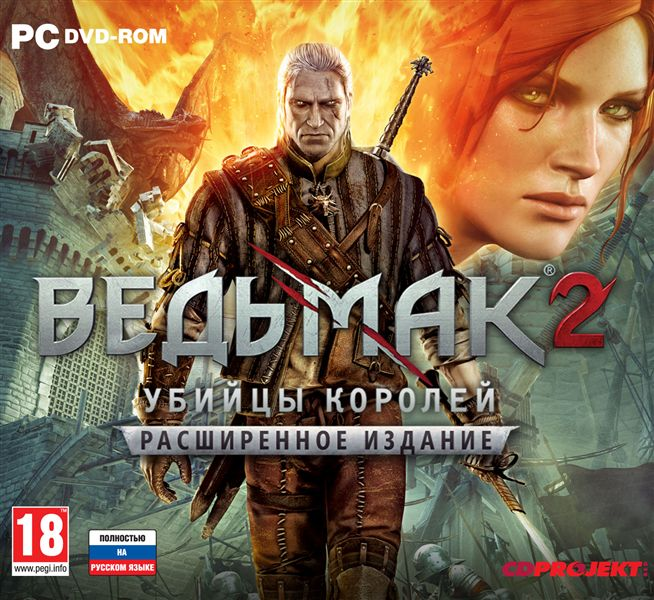 Ведьмак 2 Расширенное издание (1С/Steam/RegionFree)