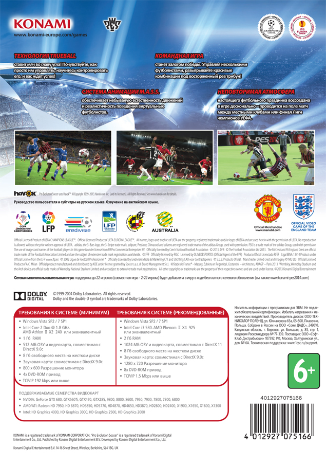 Pro Evolution Soccer 2014 (PES 2014) - the key to buy