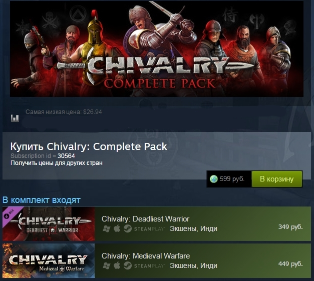 Chivalry: Complete Pack — [Steam Gift] - (RU+UA+CIS)
