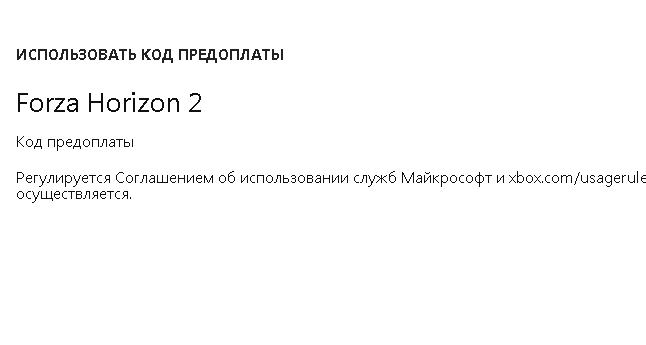 forza horizon 2 download licence key