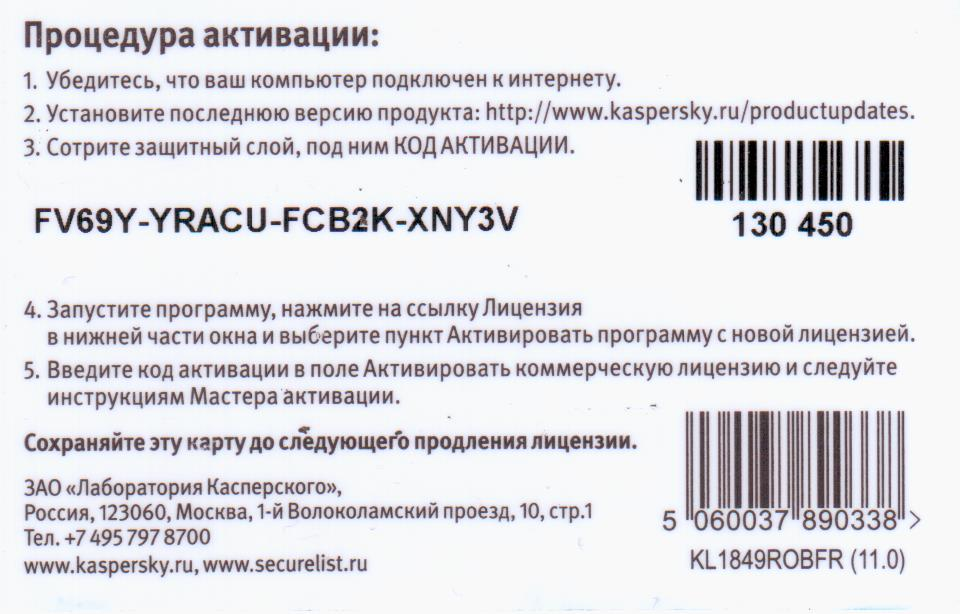 Kaspersky Internet Security 2013/14 PROD Card 2CO-1year