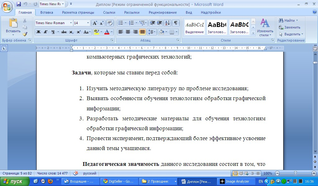 Thesis on the teaching of computer science