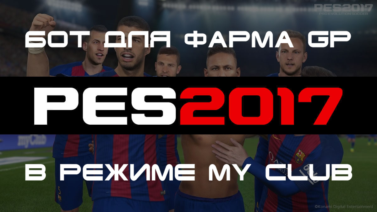 Script for farming gp myclub Pro evolution soccer 2017