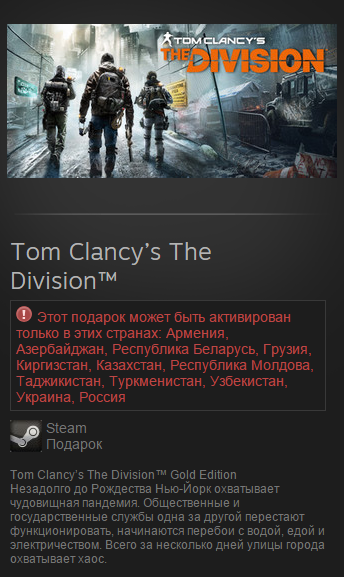 Tom Clancy's The Division™ Gold Edition Steam Gift