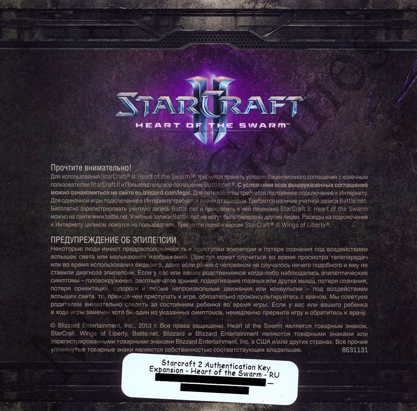 StarCraft 2: Heart of the Swarm RU key to download 2019